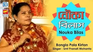 Nouka Bilas | নৌকা বিলাস | Bangla Pala Kirtan | Smt Pranati Mohanta | Beethoven Records
