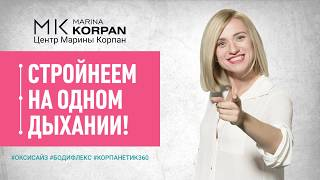 Марина Корпан приглашение в Мадрид. Оксисайз и бодифлекс с Мариной Корпан,. Как похудеть легко?