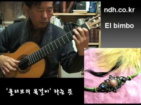 El bimbo  - Classical Guitar - Played,Arr. NOH DONGHWAN