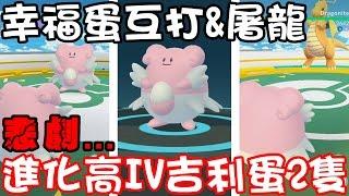 【Pokémon Go】悲劇...進化IV98,93的吉利蛋+幸福蛋互打&屠龍