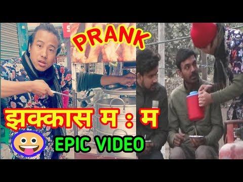 Jhakkas momo || new nepali prank video || epic prank video || funny prank ever 2018 || alish rai ||