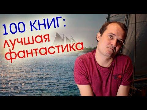100 ГЛАВНЫХ ФАНТАСТИЧЕСКИХ КНИГ // Что почитать из фантастики ?
