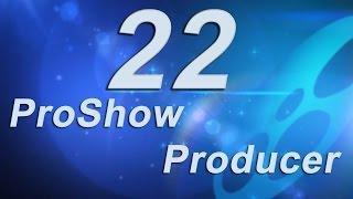 22_ Шаблоны в ProShow Producer - создание и использование