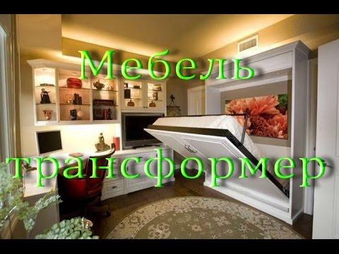 Мебель трансформер – отличное решение для маленьких квартир и комнат