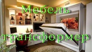 Мебель трансформер – отличное решение для маленьких квартир и комнат(Мебель трансформер – отличное решение для маленьких квартир и комнат http://youtu.be/ndOk0z6ey8g Подписывайтесь на..., 2015-02-17T12:47:20.000Z)