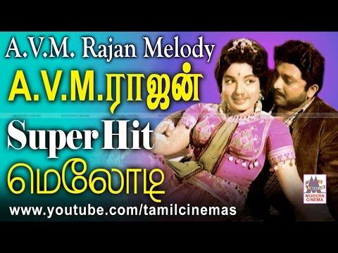 AVM Rajan Melody AVMராஜன் பாடல்கள் மென்மையாக இனிமையாக இருக்கும்.அதில்  சில இனியபாடல்கள்