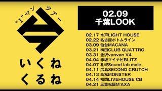 【ツアーダイジェスト】 オメでたい頭でなにより全国ツアー - 『ワンマンライブツアー~今いくねくるね~千葉』