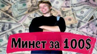 МИНЕТ ЗА 100 БАКСОВ
