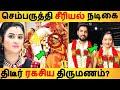 செம்பருத்தி சீரியல் நடிகை திடீர் ரகசிய திருமணம்? Tamil News | Latest News | Viral