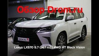 Lexus LX570 2018 5.7 (367 л.с.) 4WD AT Black Vision - видеообзор