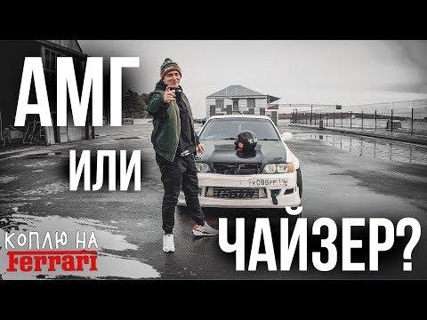 Как продать Mercedes 5.5 AMG?