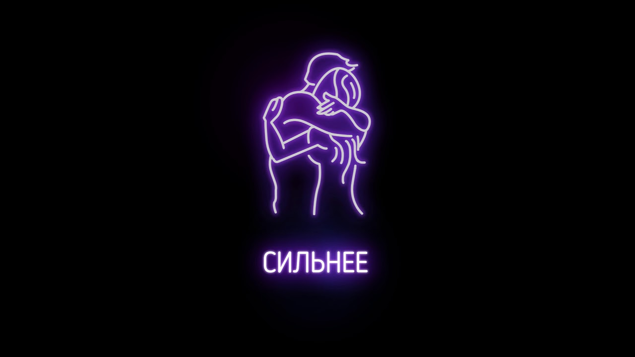 Johnyboy - Сильнее (п.у. Stinie Whizz)