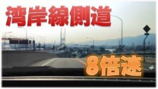 湾岸線沿いを通る兵庫県道573号芦屋鳴尾浜線と722号東灘芦屋線一部区間を走行してみました(8倍速車載動画)