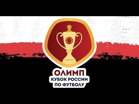 ФНЛ 2019/2020.Обзор 1/16 финала ОЛИМП - Кубка России по футболу 2019/2020