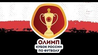 1/16 финала Олимп Кубок России по футболу 17/18 Арарат - СКА-Хабаровск 1:2
