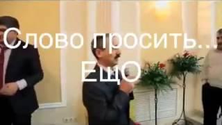 Смешное поздравление на свадьбу. От души )))