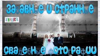 Забавные и странные свадебные фотографии(, 2016-03-11T10:11:39.000Z)