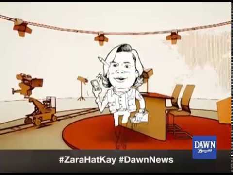 Zara Hat Kay - 25 April, 2018  - Dawn News