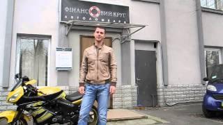 Отзыв на Автоломбард Финансовый круг. Анатолий.(, 2013-11-26T09:57:23.000Z)