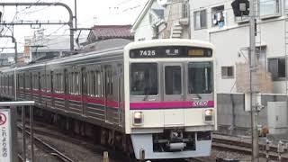 京王7000系7425F+7707F飛田給駅通過