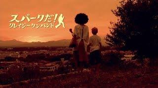2014.7.16 IN STORES!クレイジーケンバンド 3タイトル発売! http://w...