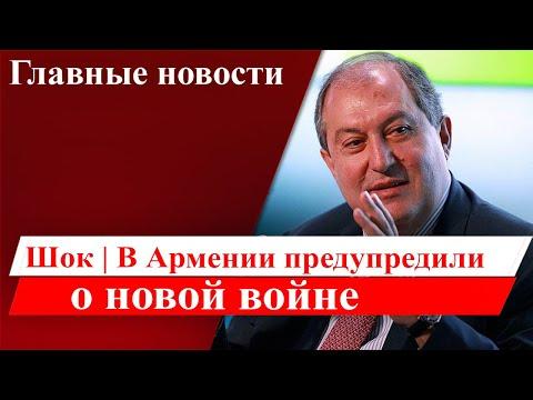 Новости Армении/Итоги дня/ 12 ИЮНЯ 2021