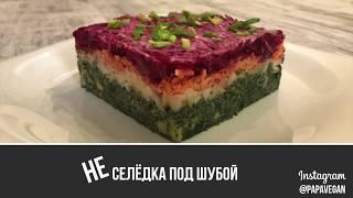 НЕ селедка под шубой. Очень вкусный салат! Подробный рецепт в описании.