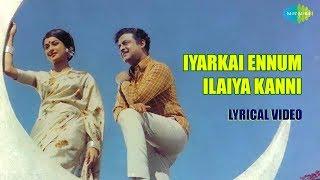 Iyarkai Ennum Song with Lyrics | Shanti Nilayam | Gemini Ganesan, Kanchana | Tamil old Classic Songs