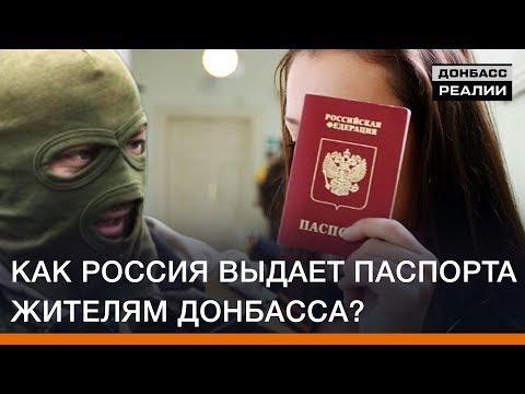 Как Россия выдает паспорта жителям Донбасса? | Эксклюзив Донбасc Реалии