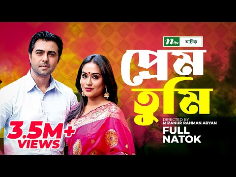New Bangla Special Natok