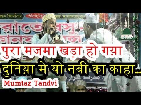 Mumtaz Tandvi || Duniya Mein Jo Nabi ﷺ Ke Kaha Maan Jayenge..Panskura,2018