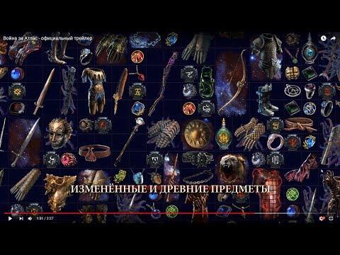 [Path of Exile] Полный Обзор 3.1 Войны за Атлас (Запись Трансляции)