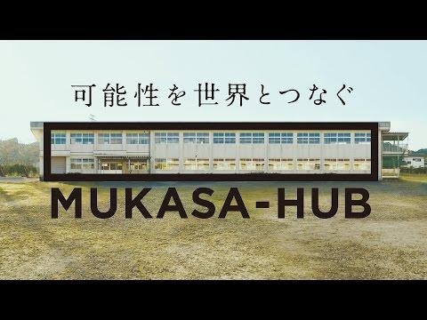 廃校を学ぶ場所へ。「みんなで創る」MUKASA HUBプロジェクト メッセージ①