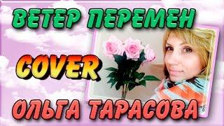 Ветер перемен - Мэри Поппинс (COVER by Ольга Тарасова)