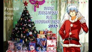 МОИ ПОДАРКИ НА НОВЫЙ ГОД Нашествие МИНЬОНОВ My gifts for the New Year 2018 Много подарков