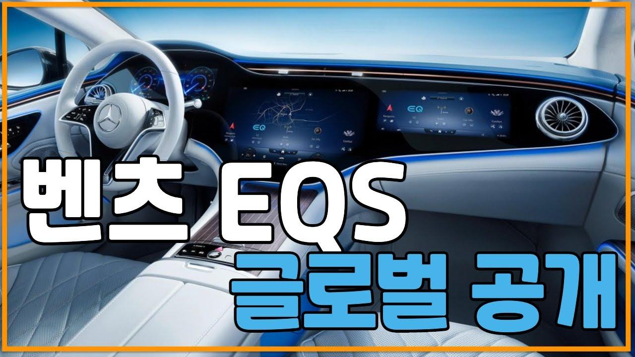 [SUB] 메르세데스 벤츠, 첫 전기차 럭셔리 세단 EQS 공개, Mercedes-Benz EQS Preview