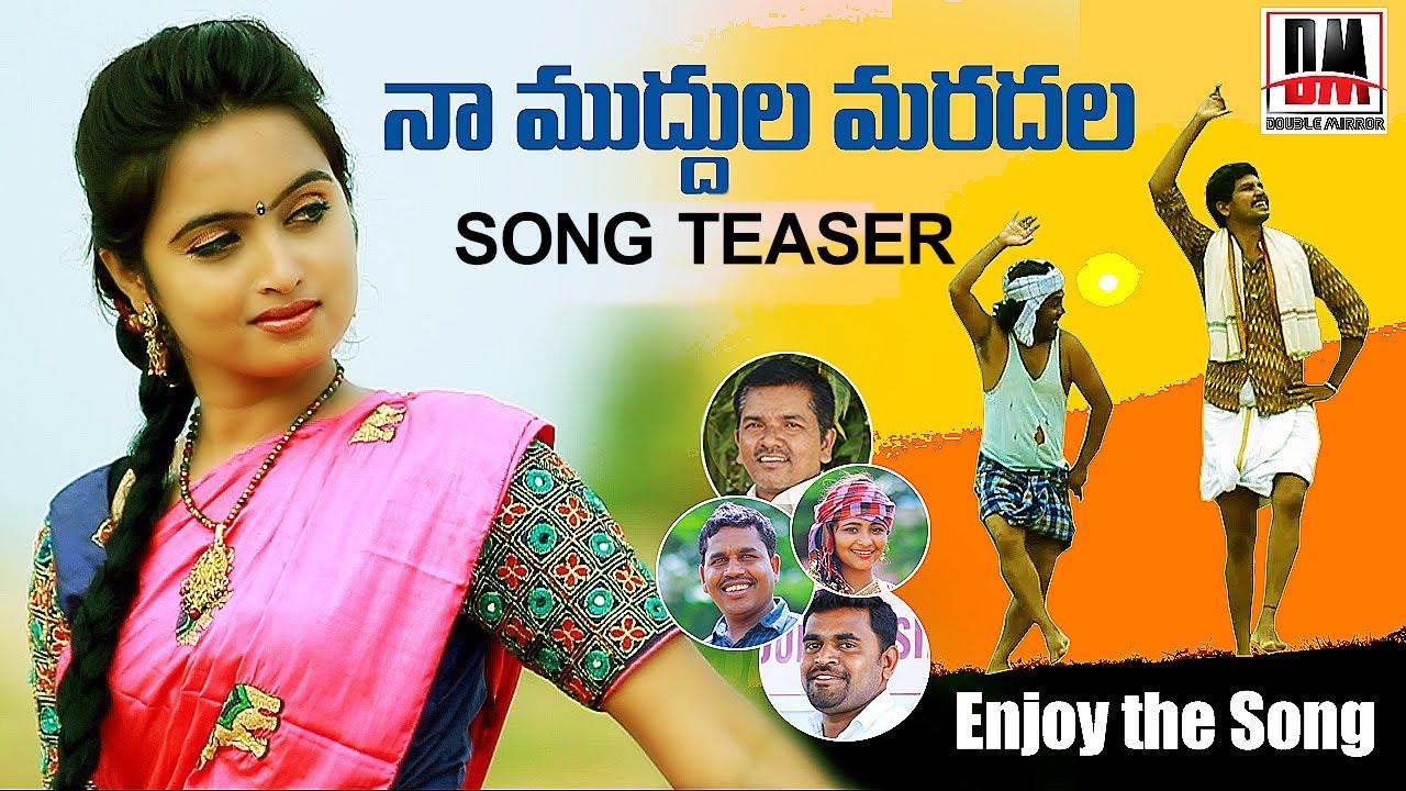 Naa Muddula maradala Paddane premala | Folk Song  2020 Teaser | Gaddam Ramesh  @DoubleMirror