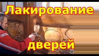 Лакирование дверей(, 2014-05-17T21:36:33.000Z)
