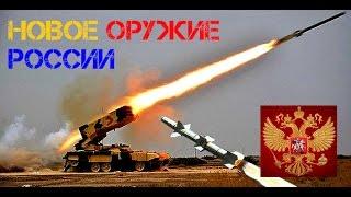 Новое Оружие России в Сирии. Высокоточные технлологии