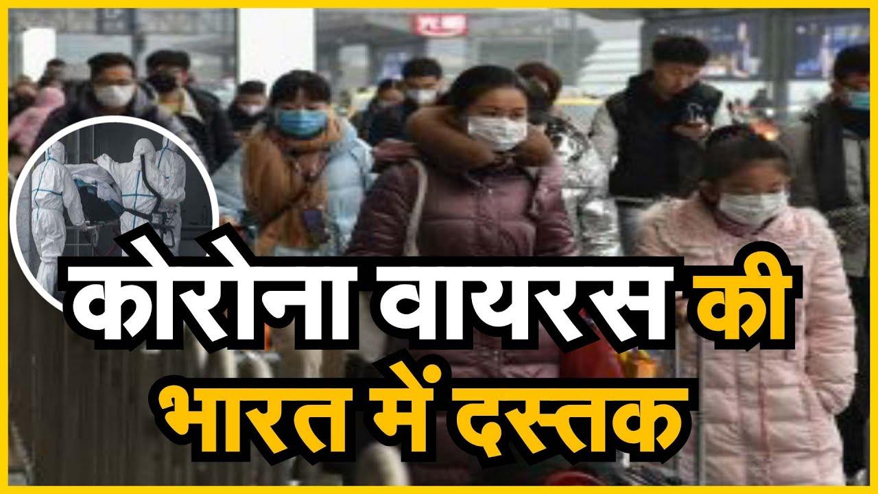 China corona virus :  कोरोना वायरस की भारत में दस्तक
