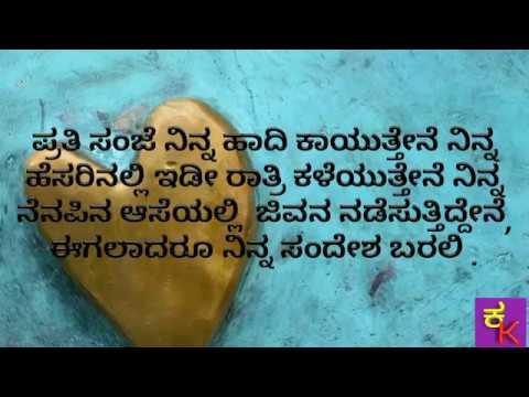 ಕಾದಿರುವೆ ನಿನಗಾಗಿ Kannada Kavanagalu