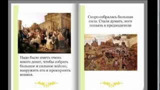 Видеозапись урока в музее День Народного Единства