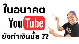 อาชีพ Youtuber อนาคต รายได้ในการทำช่อง :Youtube มือใหม่ Ep.13byT3B  (บันทึกLive)