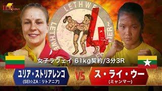 【LETHWEI in Japan4~FRONTIER~】Su Hlaing Oo vs Jyulija Stoliarenko(ス・ライ・ウー vs ユリア・ストリアレンコ) thumbnail