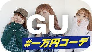 【一万円コーデ】安くて可愛いGUコーデ!