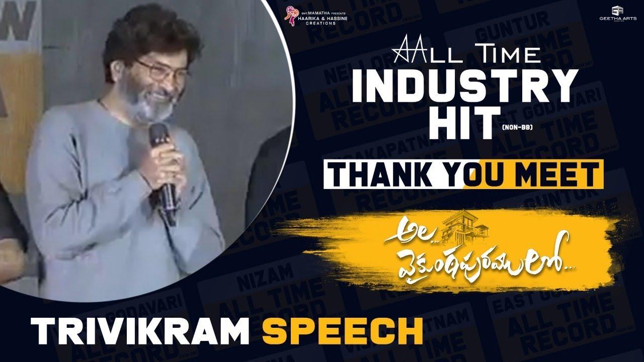 Trivikram Speech @ AVPL All Time Industry Hit Thanks Meet | Allu Arjun, Trivikram, Pooja Hegde
