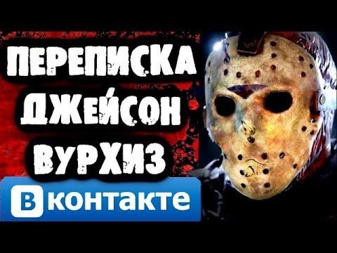 СТРАШИЛКИ НА НОЧЬ - Переписка с Джейсоном Вурхизом Вконтакте