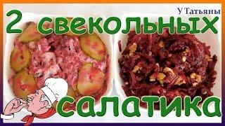 Два ВКУСНЕЙШИХ салата - закуски из запеченной свеклы! Как приготовить салат - закуска из свеклы.