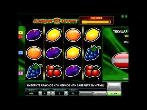 Безкоштовні ігрові автомати 3д