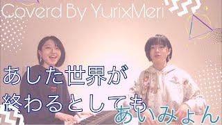 【フル歌詞付き】『あした世界が終わるとしても / あいみょん』Covered by YurixMeri